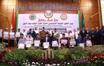 Musabaqah Hifdzil Qur'an dan Hadist (MHQH) Pangeran Sultan Aziz Bin Su'ud Tingkat Nasional XIII